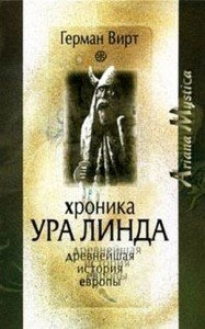 Ура Линда Бук (The Oera Linda Book)