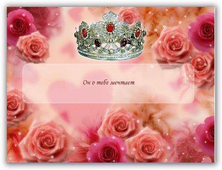 Гадание Корона любви