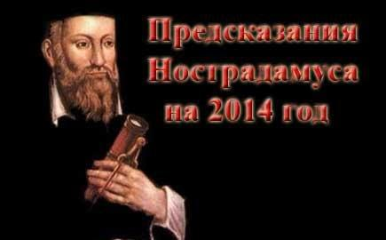 Пророчества Нострадамуса на 2014 год
