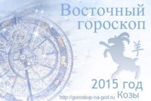 гороскоп для всех знаков зодиака на 2015 год