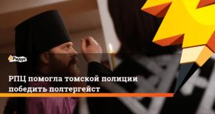 Изгнание томского полтергейста